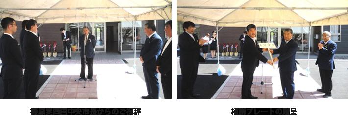 篠原実四国中央市長からのご祝辞、植樹プレートの贈呈